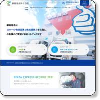 東京の運送会社:銀座急送