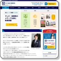 東京都の探偵事務所、T.I.U.総合探偵社