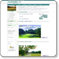 ゴルフ会員権/神戸会員権サービス