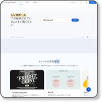 http://www.google.co.jp/trends