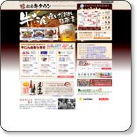 牛タン専門店情報サイト 仙台牛タウン
