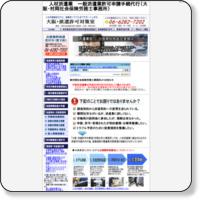 大阪・派遣許可対策室