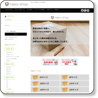 ダンボールのhako-shop.com