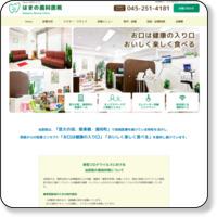 横浜市南区のはまの歯科医院