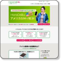 アメリカ携帯電話サービスHanaCell