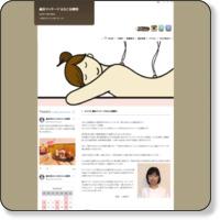鍼灸マッサージはなこ治療院/千葉県松戸市
