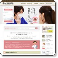歯医者・歯科の検索・相談|歯のねっと