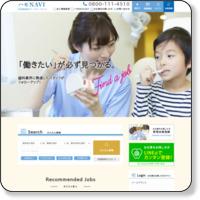 歯科専門求人・転職サイト ハーモニック