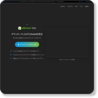有限会社長谷川設備工業ホームページ