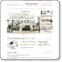 神戸市歯医者/いびき治療 長谷川歯科医院