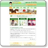 大阪 矯正歯科/歯列矯正 はしもと矯正歯科