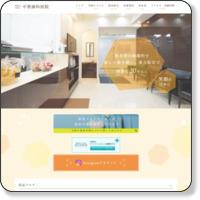 平賀歯科医院