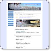 有限会社 平沼歯科技術研究所