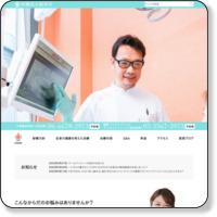 平澤歯科医院