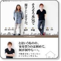 神戸の不動産を探すならハウスハウス。