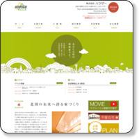 函館の地域密着工務店 ハウザー