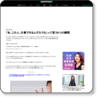 http://www.huffingtonpost.jp/six-apart-blog/work_b_5706289.html