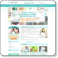 文京区の歯医者は今井歯科医院