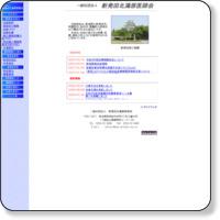 http://www.inet-shibata.or.jp/~ishikai/
