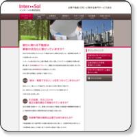 インターソル株式会社
