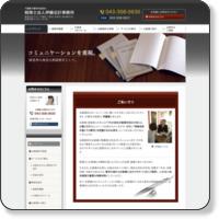 税理士伊藤税務会計事務所