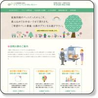 訪問ペット火葬のジャパンペットセレモニー