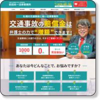 札幌交通事故・後遺症救済センター