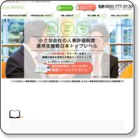 日本人事経営研究室株式会社