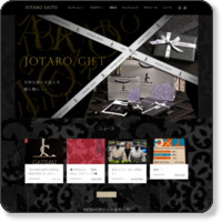 キモノデザイナー斉藤上太郎の公式サイト