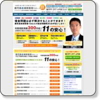 鹿児島de債務整理サポート