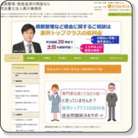 黒川司法書士事務所