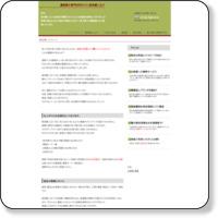 畳張替え専門WEBサイト|格安畳二五八