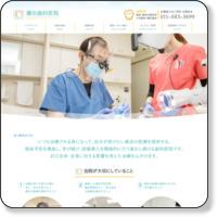 鎌田歯科医院