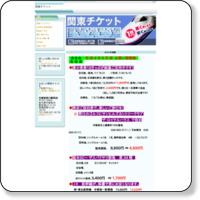 宇都宮駅前の金券ショップ関東チケット