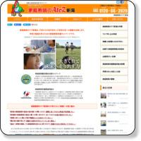 家庭教師のアズ 新潟県・石川県