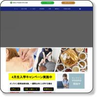 黒龍江中医薬大学日本校