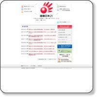 http://www.kenkounippon21.gr.jp/