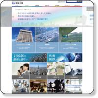 建装工業株式会社