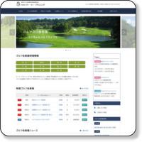 ゴルフ会員権 (株)ケージープランニング