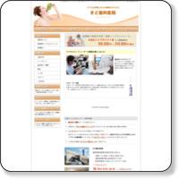 きど歯科医院(福岡県糟屋郡)
