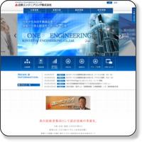 近鉄エンジニアリング株式会社