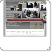 キリン社会保険労務士事務所(東京)