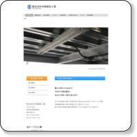 エアコン・オール電化の(株)中西電気工業