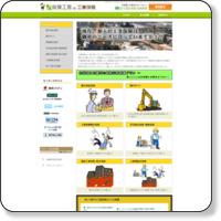 履行保証保険・工事建設保険の大阪・保険工房