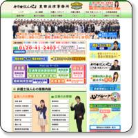 豊田市駅法律事務所