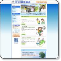 大阪市阿倍野区のクラモト整骨院・鍼灸院