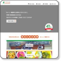 埼玉の給食会社 株式会社若菜
