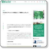 http://www.lifehacker.jp/2012/05/120509sendkindle.html