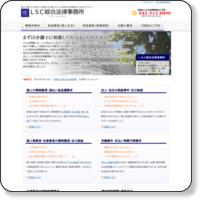 東京・多摩・立川のLSC綜合法律事務所