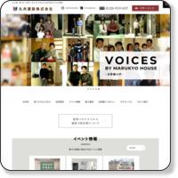 注文住宅は、名古屋・春日井市の丸共建設